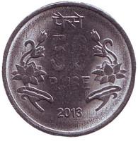 Монета 50 пайсов. 2013 год, Индия.