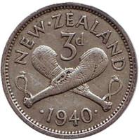 Скрещенные вахаики. Монета 3 пенса. 1940 год, Новая Зеландия.