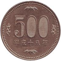 Росток адамова дерева. (Павловния). Монета 500 йен. 1996 год, Япония.