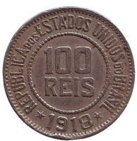 Монета 100 рейсов. 1918 год, Бразилия.