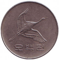 Маньчжурский журавль. Монета 500 вон. 1995 год, Южная Корея.