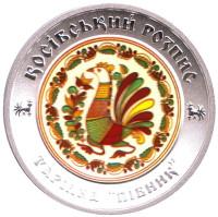 Косовская роспись. (Косовская керамика). Монета 10 гривен. 2017 год, Украина.