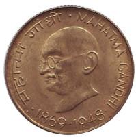 """100-летие со дня рождения Махатмы Ганди. Монета 20 пайсов. 1969 год, Индия. (""""*"""" - Хайдарабад)"""
