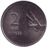 """Монета 2 рупии. 2011 год, Индия. (Старый тип, """"°"""" - Ноида)"""