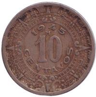 Монета 10 сентаво. 1945 год, Мексика.