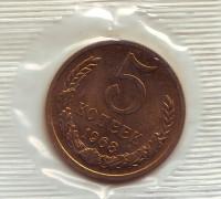 Монета 5 копеек. 1968 год, СССР.