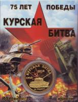 Курская битва. 75 лет Победы. Сувенирный жетон.