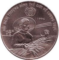 Всемирный саммит по продовольственной безопасности 1996. Монета 10 донгов, 1996 год, Вьетнам.