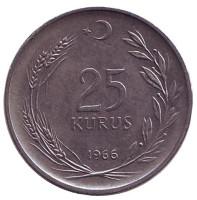 Монета 25 курушей. 1966 год, Турция. Новый тип. (вес - 4 гр.)