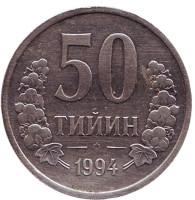 "Монета 50 тийинов. 1994 год, Узбекистан. Отметка монетного двора: ""PM"""