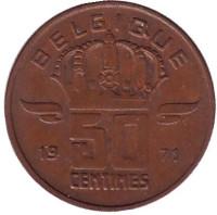 50 сантимов. 1971 год, Бельгия. (Belgique)
