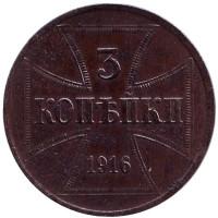 Монета 3 копейки. 1916 год, Германская оккупация восточных территорий.