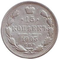 Монета 15 копеек. 1905 год, Российская империя.