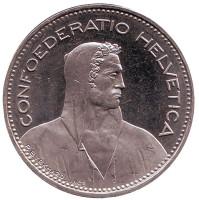Вильгельм Телль. Монета 5 франков. 1987 год, Швейцария. UNC.