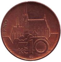 Брно. Монета 10 крон. 2010 год, Чехия. Из обращения.