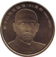 150 лет со дня рождения Сунь Ятсена. Монета 5 юаней 2016 год, Китайская Народная Республика.
