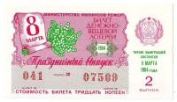 Денежно-вещевая лотерея. Лотерейный билет. 1984 год. (Выпуск 2, праздничный - 8 марта!).