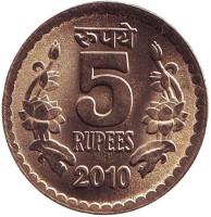Монета 5 рупий. 2010 год, Индия. (Без отметки монетного двора). UNC.