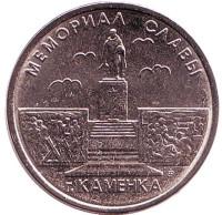 Мемориал Славы в городе Каменка. Монета 1 рубль. 2017 год, Приднестровье.