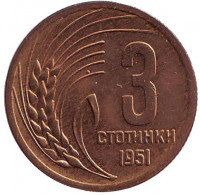 Монета 3 стотинки. 1951 год, Болгария.