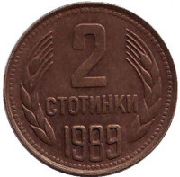 Монета 2 стотинки. 1989 год, Болгария.