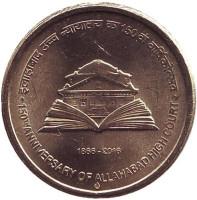 "150 лет Верховному суду Аллахабада. Монета 5 рупий. 2016 год, Индия. (""♦"" - Мумбаи)"