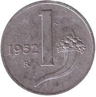 Рог изобилия. Монета 1 лира. 1952 год, Италия.