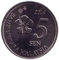 Монета 5 сен. 2014 год, Малайзия. UNC.