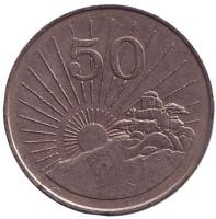 Монета 50 центов. 1990 год, Зимбабве.