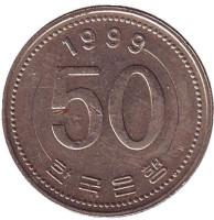 Монета 50 вон. 1999 год, Южная Корея.