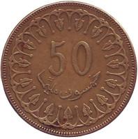 Монета 50 миллимов. 2013 год, Тунис.