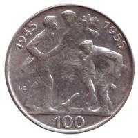 10 лет освобождению от Германии. Монета 100 крон. 1955 год, Чехословакия.