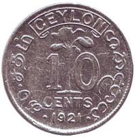 Монета 10 центов. 1921 год, Цейлон.