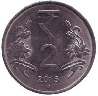 """Монета 2 рупии. 2015 год, Индия. (""""*"""" - Хайдарабад)"""