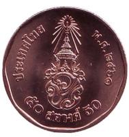 Король Рама X. Монета 50 сатангов. 2018 год, Таиланд.