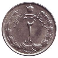 Монета 2 риала. 1972 год, Иран.