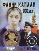 Фанни Калан. Три пули для Ленина. Сувенирный жетон.