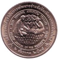 ФАО. Всемирный продовольственный саммит. Монета 50 батов. 1995 год, Таиланд.