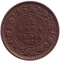Монета 1/12 анны. 1921 год, Индия.