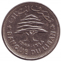 Кедр. Монета 50 пиастров. 1968 год. Ливан.