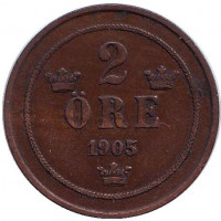 Монета 2 эре. 1905 год, Швеция.