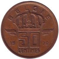 50 сантимов. 1972 год, Бельгия. (Belgie)