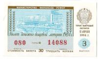 Денежно-вещевая лотерея. Лотерейный билет. 1984 год. (Выпуск 3).