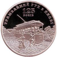 125 лет трамвайному движению в Киеве. Монета 5 гривен. 2017 год, Украина.