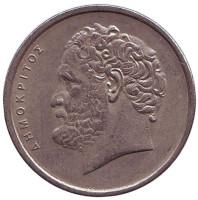 Демокрит. Монета 10 драхм. 1978 год, Греция.