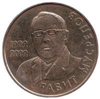 100 лет со дня рождения Габита Мусрепова. Монета 50 тенге, 2002 год, Казахстан.