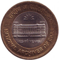 125 лет Национальному архиву Индии. Монета 10 рупий. 2016 год, Индия.