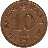 Монета 10 центов. 1985 год, Гонконг.