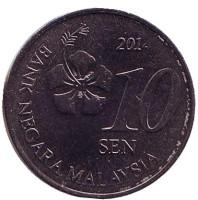 Монета 10 сен. 2014 год, Малайзия. UNC.