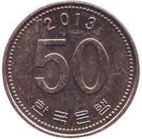 Монета 50 вон. 2013 год, Южная Корея.